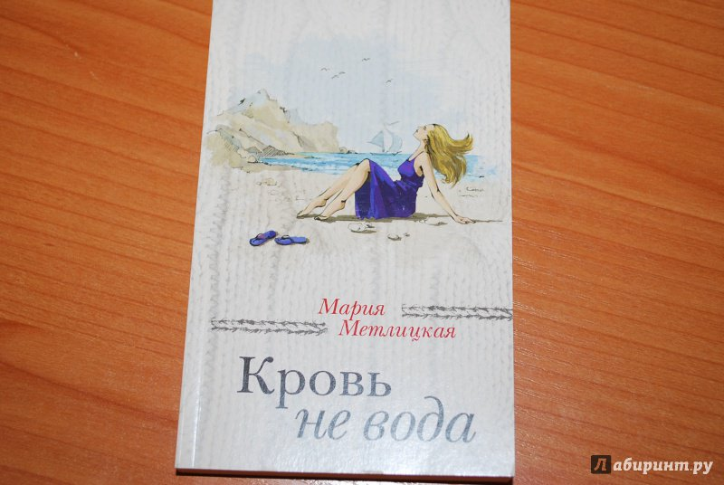 Иллюстрация 1 из 25 для Кровь не вода - Мария Метлицкая | Лабиринт - книги. Источник: Нади