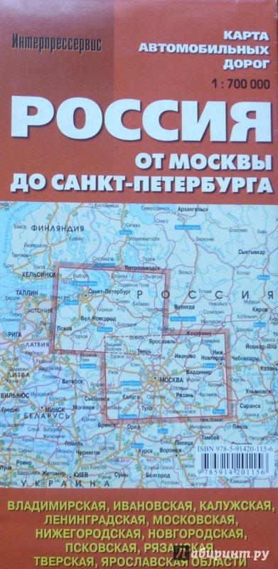 Иллюстрация 1 из 5 для Карта автомобильных дорог. Россия от Москвы до Санкт-Петербурга | Лабиринт - книги. Источник: SiB