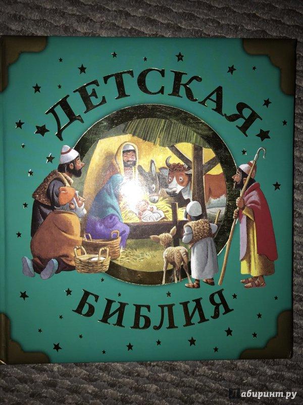 Иллюстрация 34 из 38 для Детская Библия | Лабиринт - книги. Источник: Фролова  Кристина Александровна