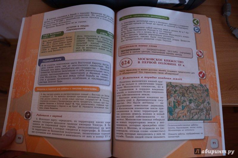 6 гдз учебник класс истории арсентьев по данилов