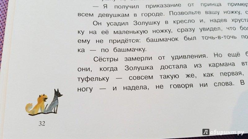 Иллюстрация 44 из 44 для Любимые сказки детства. Золушка - Шарль Перро | Лабиринт - книги. Источник: Демидова  Элина