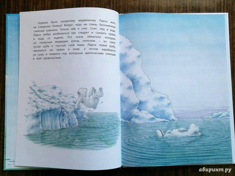 Иллюстрация 41 из 53 для Морское путешествие белого медвежонка - Беер Де | Лабиринт - книги. Источник: Natalie Leigh