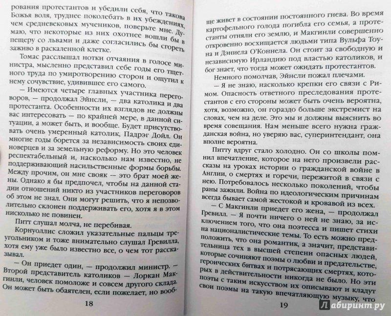ЭНН ПЕРРИ БОМБА В ЭШВОРД-ХОЛЛЕ СКАЧАТЬ БЕСПЛАТНО