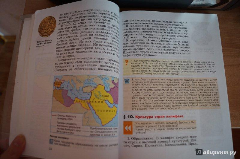 История средних веков 6 класс решебник учебник таблица стр.34