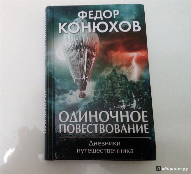 КОНЮХОВ ФЕДОР КНИГИ СКАЧАТЬ БЕСПЛАТНО
