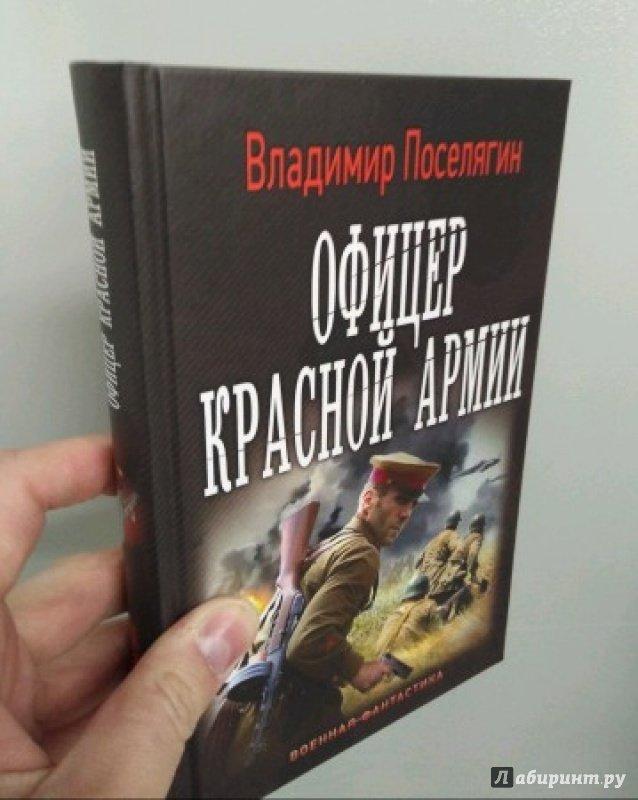 ВЛАДИМИР ПОСЕЛЯГИН ОФИЦЕР КРАСНОЙ АРМИИ 3 СКАЧАТЬ БЕСПЛАТНО
