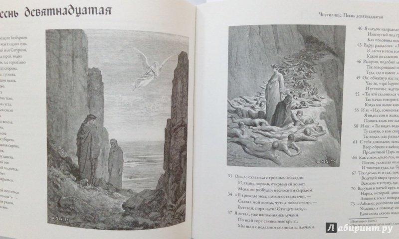 Иллюстрация 35 из 52 для Божественная комедия с иллюстрациями Гюстава Доре - Данте Алигьери | Лабиринт - книги. Источник: Blackboard_Writer