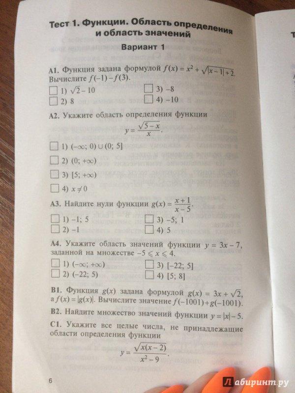 Контрольные Измерительные Материалы По Алгебре 8 Класс Решебник