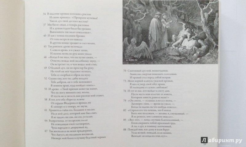 Иллюстрация 28 из 52 для Божественная комедия с иллюстрациями Гюстава Доре - Данте Алигьери | Лабиринт - книги. Источник: Blackboard_Writer