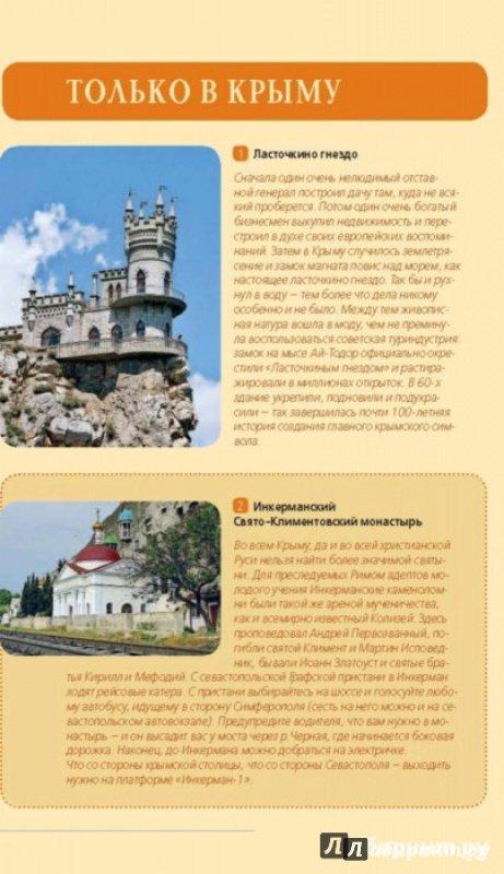 Иллюстрация 26 из 26 для Крым - Дмитрий Киселев | Лабиринт - книги. Источник: Смольников  Владимир Юрьевич