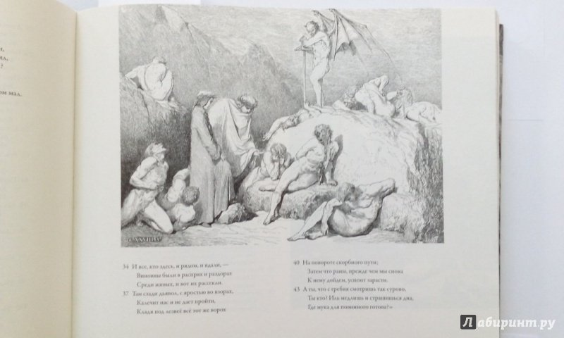 Иллюстрация 31 из 52 для Божественная комедия с иллюстрациями Гюстава Доре - Данте Алигьери | Лабиринт - книги. Источник: Blackboard_Writer