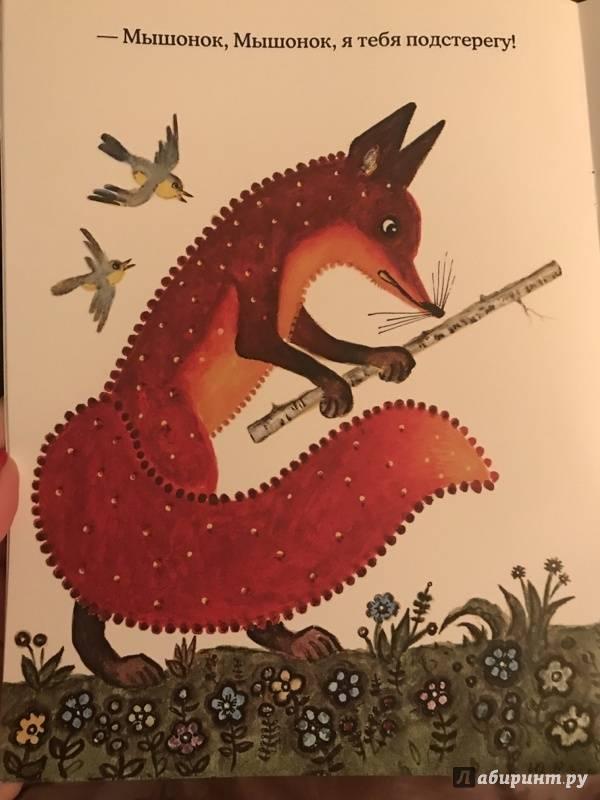 Иллюстрация 90 из 139 для Лис и мышонок - Виталий Бианки   Лабиринт - книги. Источник: К  Ольга Павловна