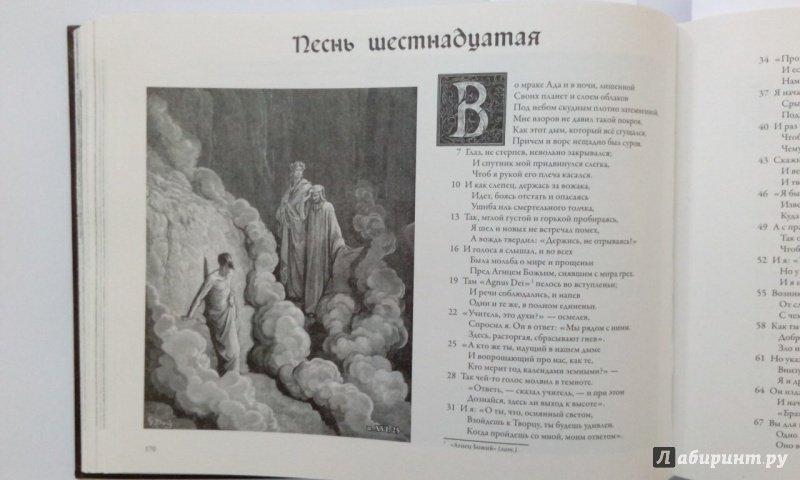 Иллюстрация 34 из 52 для Божественная комедия с иллюстрациями Гюстава Доре - Данте Алигьери | Лабиринт - книги. Источник: Blackboard_Writer