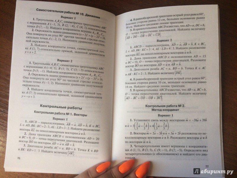 Решение контрольных задач по геометрии 9 класс примеры решения задач метода анализа иерархий