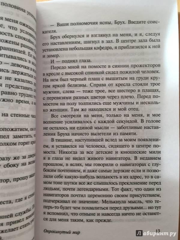 Иллюстрация 1 из 52 для Опрокинутый мир - Кристофер Прист | Лабиринт - книги. Источник: Ефимова  Мария Владимировна