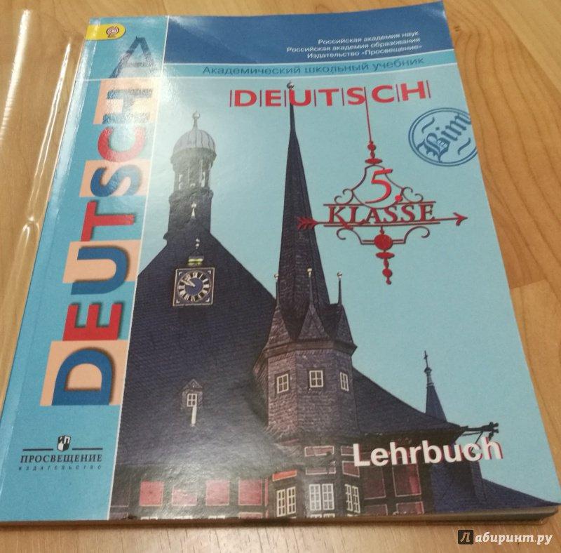 Решебник класс 1 часть бим рыжова учебник учебник немецкий 5 язык
