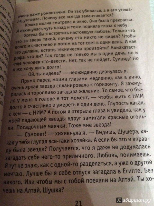 Иллюстрация 1 из 6 для Игры, или Думаешь, это любовь? - Татьяна Веденская | Лабиринт - книги. Источник: Светлана