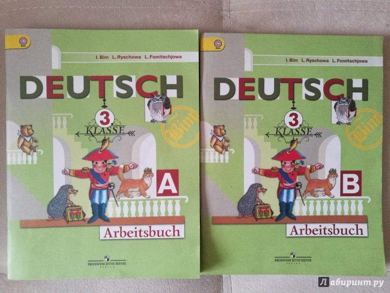 рыжова бим фомичева тетрадь 3 гдз класс рабочая немецкий