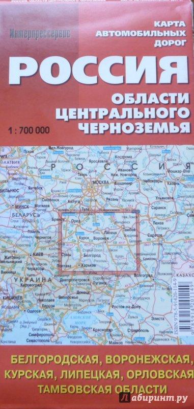 Иллюстрация 1 из 5 для Карта автомобильных дорог. Россия. Области Центрального Черноземья | Лабиринт - книги. Источник: SiB