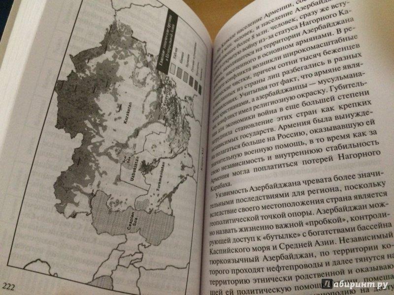 Иллюстрация 25 из 26 для Великая шахматная доска - Збигнев Бжезинский | Лабиринт - книги. Источник: Лабиринт