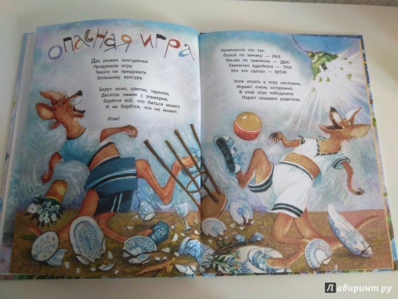 Иллюстрация 23 из 24 для Веришь - не веришь - Георгий Юдин   Лабиринт - книги. Источник: Diana