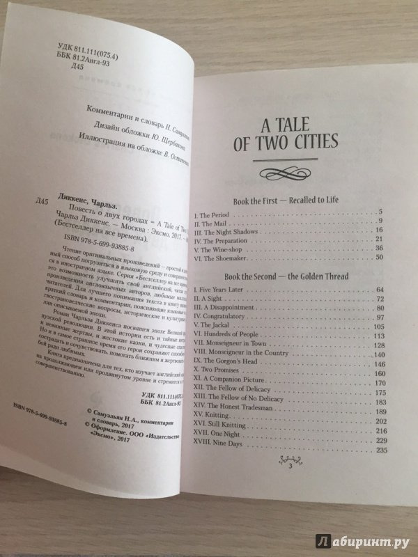 a synopsis of the book a tale of two cities by charles dickens Monkeynotes study guides download store-downloadable study guides/book summary,book notes,notes,chapter summary/synopsis like this is our monkeynotes downloadable and printable book summary / booknotes / synopsis / chapter notes for a tale of two cities by charles dickens in pdf format.