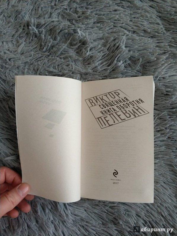 Иллюстрация 1 из 7 для Священная книга оборотня - Виктор Пелевин   Лабиринт - книги. Источник: Анастасия