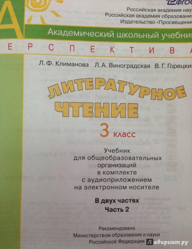Гдз По Литературное Чтение 3 Класс Климанова Виноградская Горецкий