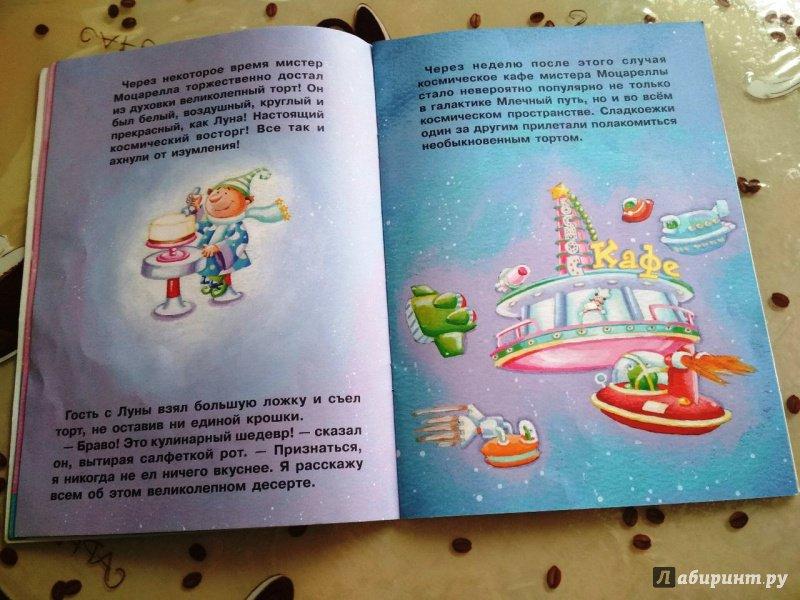 Иллюстрация 27 из 27 для Космическое кафе - Джанин Скотт | Лабиринт - книги. Источник: Panova  Anna