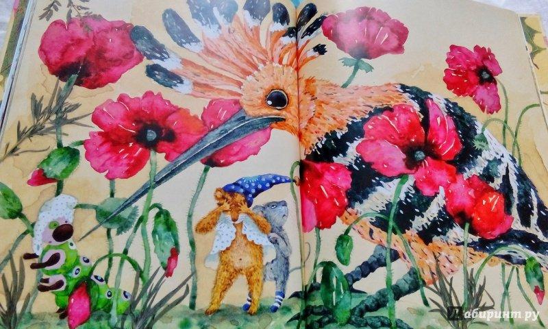 Иллюстрация 37 из 39 для Если ты очень маленький - Анна Юдина | Лабиринт - книги. Источник: Лабиринт