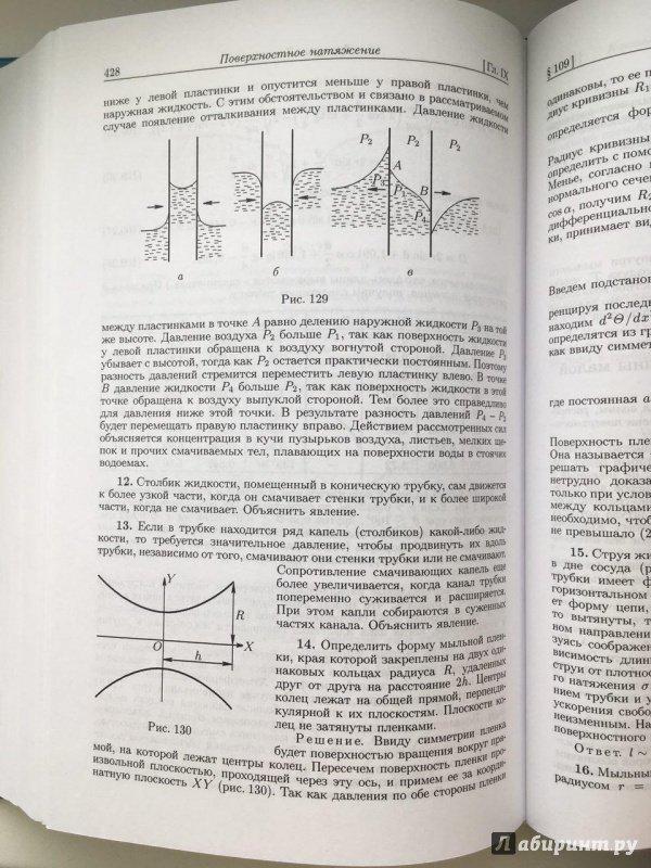 С.исаев Задачник По Термодинамике