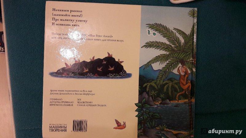 Иллюстрация 100 из 138 для Улитка и Кит - Джулия Дональдсон   Лабиринт - книги. Источник: Лабиринт