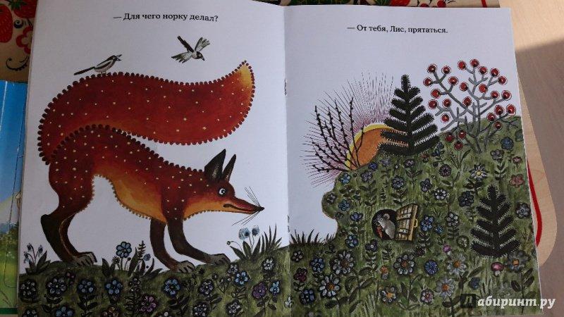 Иллюстрация 100 из 139 для Лис и мышонок - Виталий Бианки   Лабиринт - книги. Источник: Лабиринт