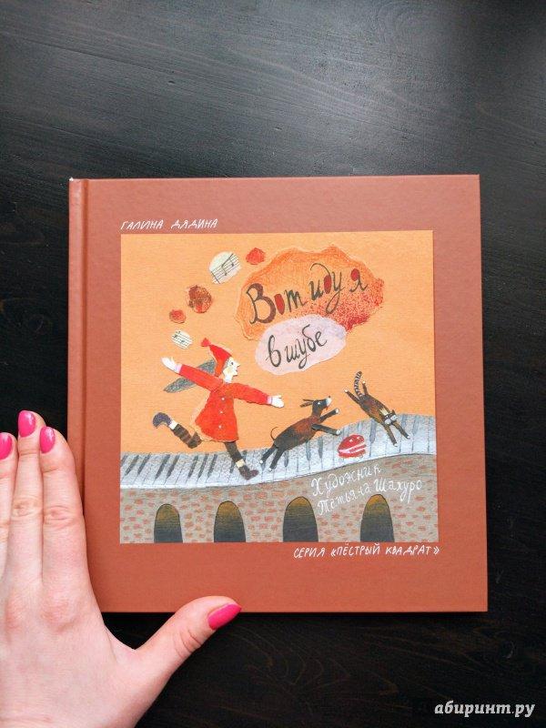 Иллюстрация 7 из 14 для Вот иду я в шубе - Галина Дядина   Лабиринт - книги. Источник: Happyou