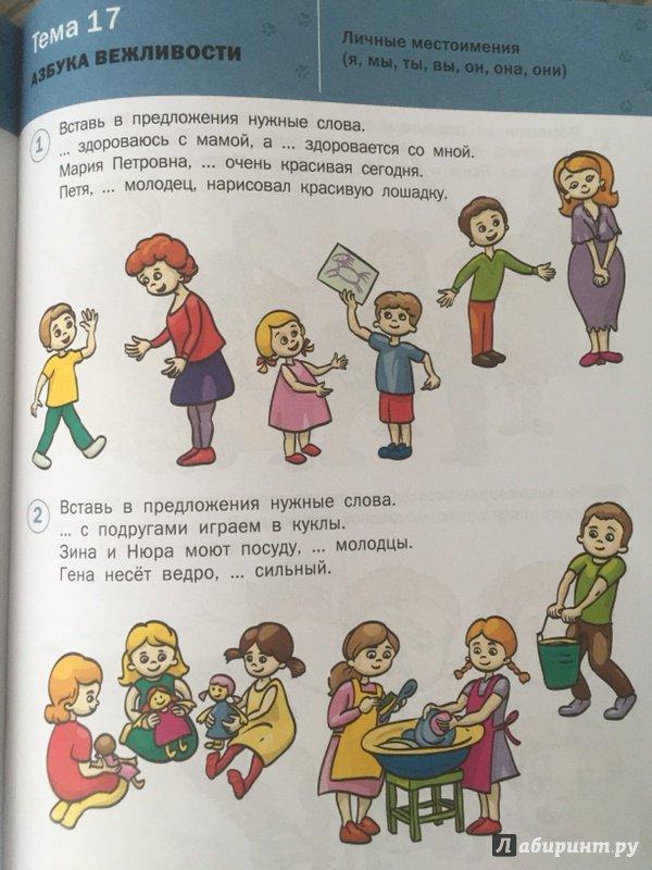 знакомство с окружающим миром для детей 4 5 лет конспекты