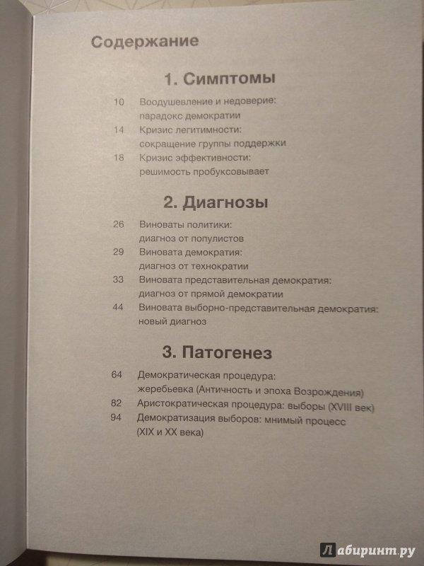 Иллюстрация 4 из 18 для Против выборов - Рейбрук Ван | Лабиринт - книги. Источник: Art.Alex.com