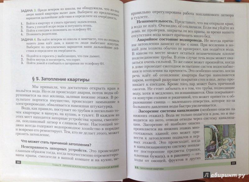 Гдз По Обж 5 Класс Поляков Кузнецов Марков Латчук С Ответами