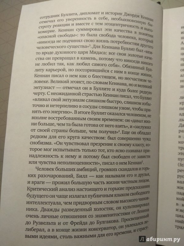александр эткинд буллит человек xx века