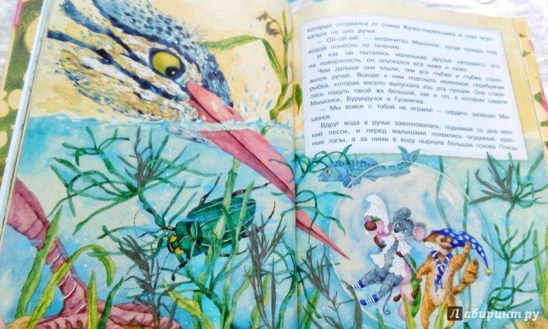 Иллюстрация 29 из 39 для Если ты очень маленький - Анна Юдина | Лабиринт - книги. Источник: Лабиринт
