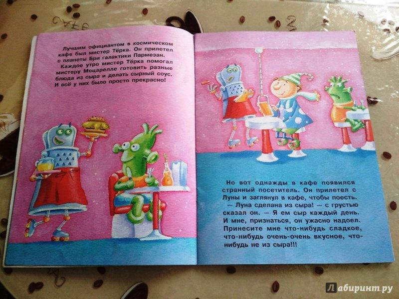 Иллюстрация 20 из 27 для Космическое кафе - Джанин Скотт | Лабиринт - книги. Источник: Panova  Anna