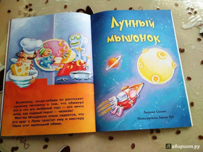 Иллюстрация 22 из 27 для Космическое кафе - Джанин Скотт   Лабиринт - книги. Источник: Panova  Anna