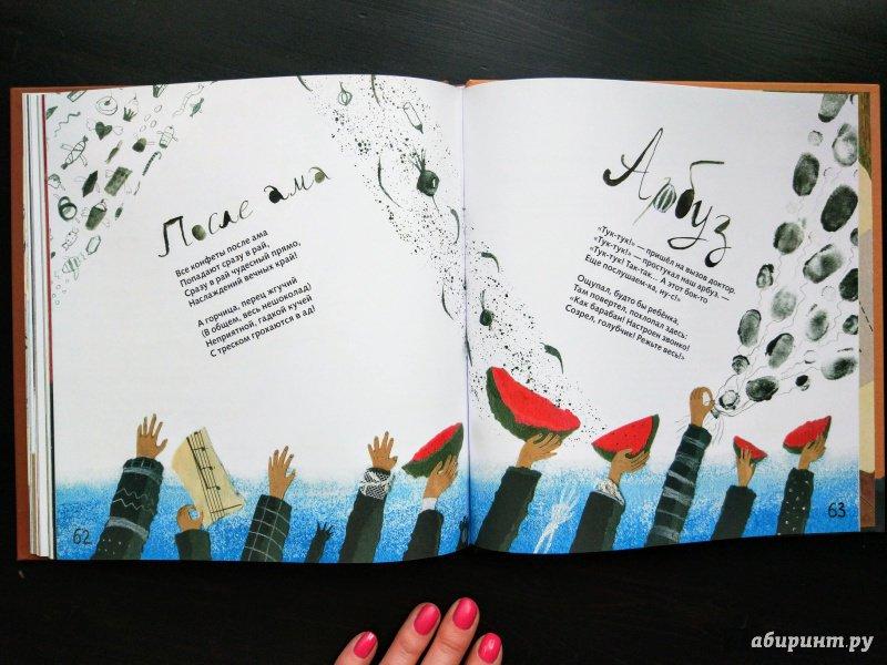 Иллюстрация 12 из 14 для Вот иду я в шубе - Галина Дядина   Лабиринт - книги. Источник: Happyou