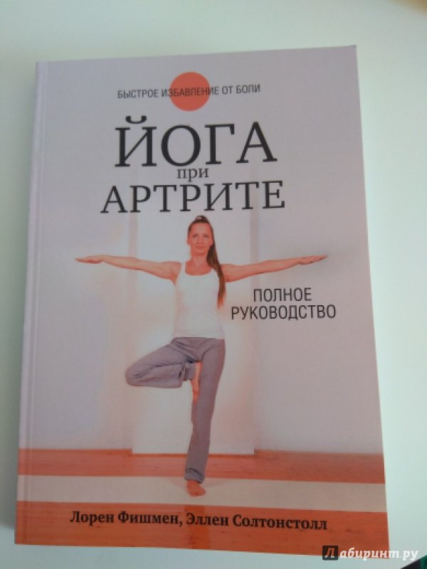 Илья журавлев йога биография