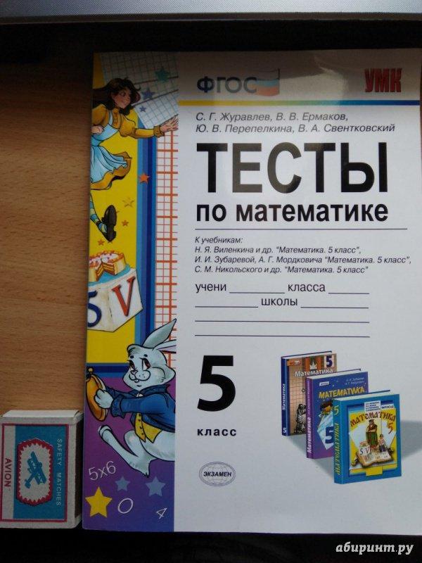 Гдз математика тесты 6 класс к учебнику виленкина