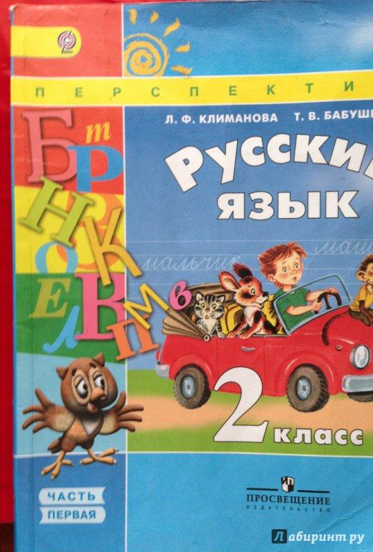 русский язык 2 климанова бабушкина рабочая