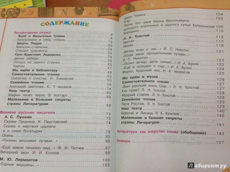 Гдз Литературное Чтение 4 Класс Учебник Климанова Виноградова