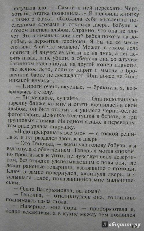 Иллюстрация 15 из 15 для Вся правда, вся ложь - Татьяна Полякова | Лабиринт - книги. Источник: Сурикатя