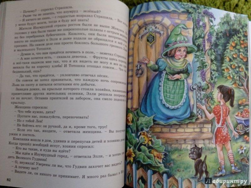 Иллюстрация 44 из 98 для Волшебник Изумрудного Города - Александр Волков | Лабиринт - книги. Источник: Замараева  Ирина
