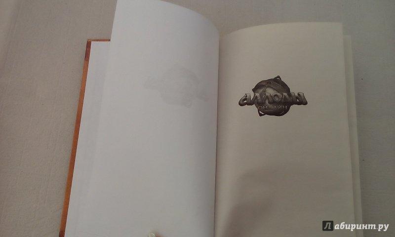 Иллюстрация 17 из 24 для Аллоды. Большая игра - Дмитрий Янковский | Лабиринт - книги. Источник: Тигрочка