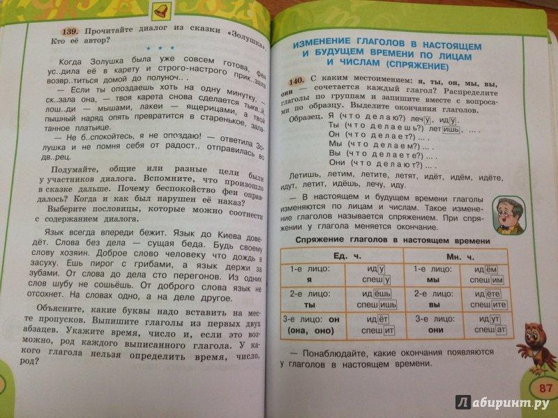 Учебник 1 часть бабушкина климанова учебник 2 гдз русский класс часть язык 4